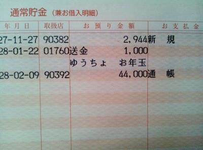 160209_いちご通帳 (400x296)
