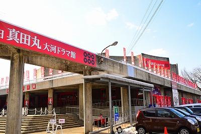 真田丸ドラマ館