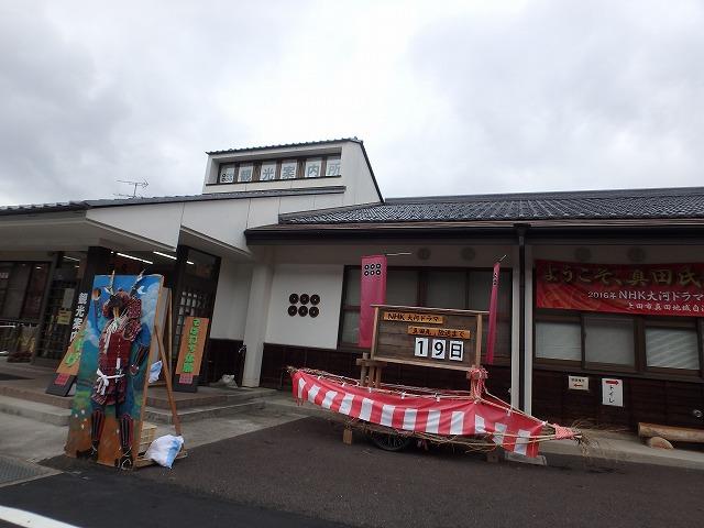 20151222菅平真田 (3)
