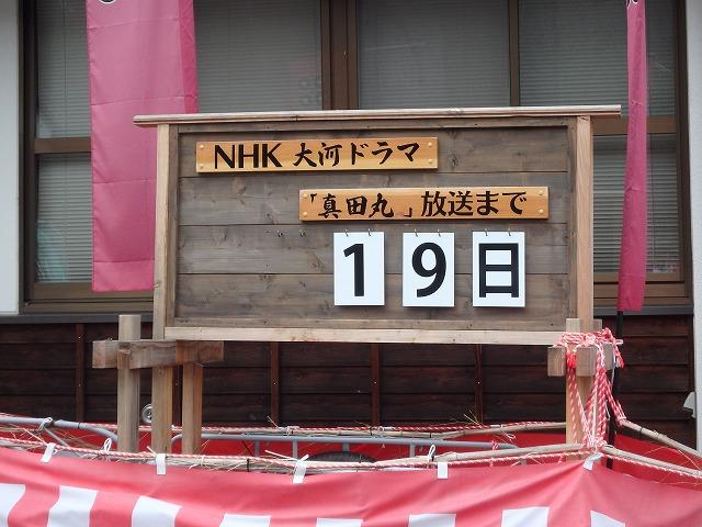 20151222菅平真田 (4)