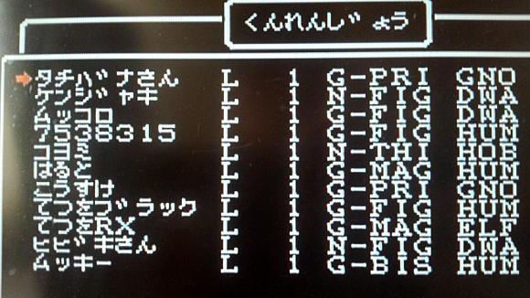 ファミコン版ウィザードリィ1初期メン