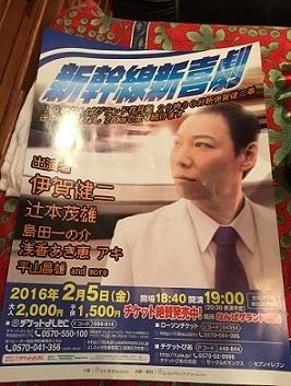 新幹線新喜劇