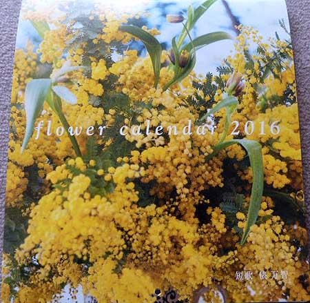 2016花カレンダ-