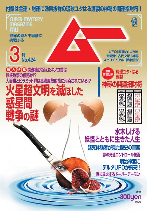 「月刊ムー」3月号に掲載