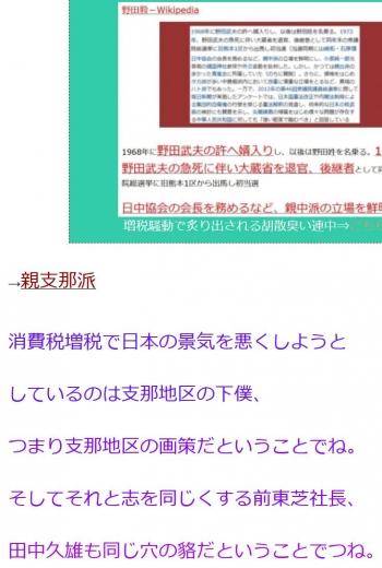 ten消費税増税で日本の景気を悪くしようとしているのは支那地区