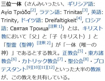 wiki三位一体