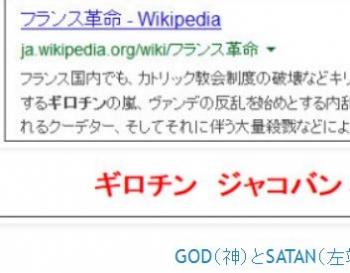 tokGOD(神)とSATAN(左端)