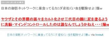 tok日本の御影ネットワークに巣食ってるカニダ産松くい虫を駆除せよ(爆w