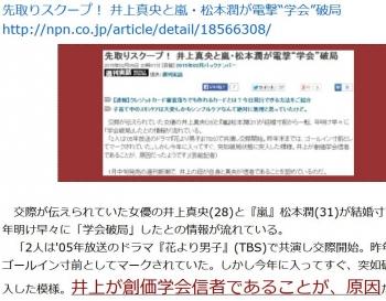 """ten先取りスクープ! 井上真央と嵐・松本潤が電撃""""学会""""破局"""