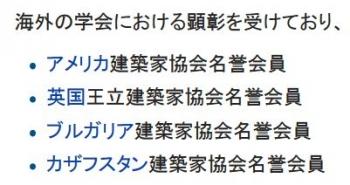 wiki黒川紀章