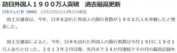 news訪日外国人1900万人突破 過去最高更新