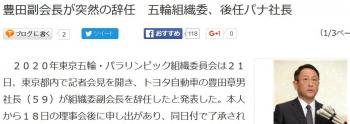 news豊田副会長が突然の辞任 五輪組織委、後任パナ社長
