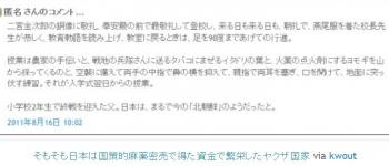 tokそもそも日本は国策的麻薬密売で得た資金で繁栄したヤクザ国家