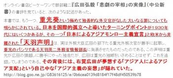 tok服部龍二『広田弘毅 「悲劇の宰相」の実像』