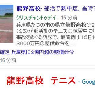 tok龍野高校 テニス