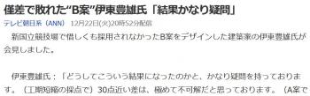 "news僅差で敗れた""B案""伊東豊雄氏「結果かなり疑問」"