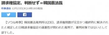news請求権協定、判断せず=韓国憲法裁