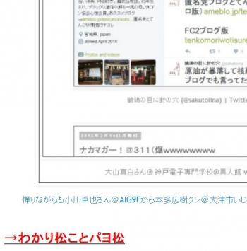 tok憚りながらも小川卓也さん@AIG9Fから本多広樹クン@大津市いじめ事件まで芋づる式に
