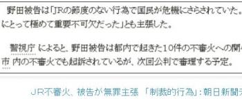 tokJR不審火、被告が無罪主張 「制裁的行為」