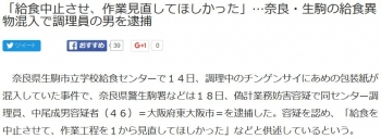 news「給食中止させ、作業見直してほしかった」…奈良・生駒の給食異物混入で調理員の男を逮捕