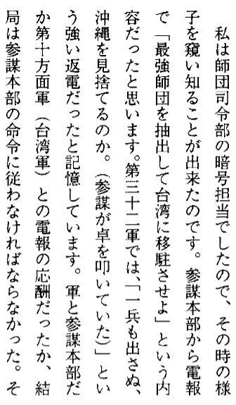 幸運の武兵団第九師団 (沖縄、台 湾)