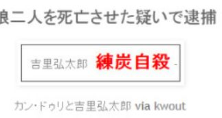 tok天羽伸也を「つけび」で娘二人を死亡させた疑いで逮捕