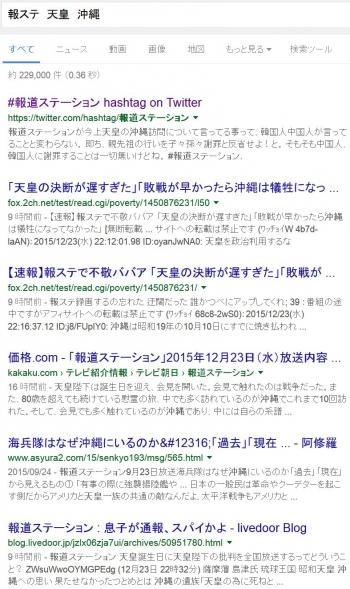 news報ステ 天皇 沖縄