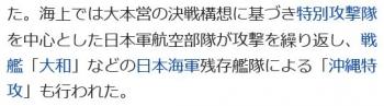 wiki沖縄戦