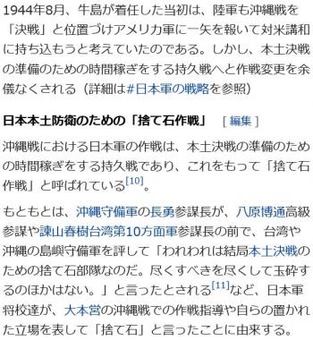 wiki沖縄戦2