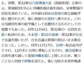 wiki第9師団 (日本軍)