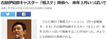 news古舘伊知郎キャスター「報ステ」降板へ 来年3月いっぱいで