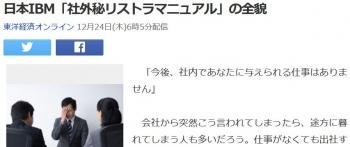 news日本IBM「社外秘リストラマニュアル」の全貌