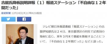 news古舘氏降板説明詳報(1)報道ステーション「不自由な12年間だった」