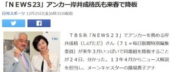 news「NEWS23」アンカー岸井成格氏も来春で降板