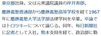 wiki岸井成格