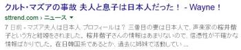 sea桜井偕子 在日
