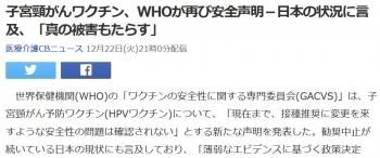 news子宮頸がんワクチン、WHOが再び安全声明-日本の状況に言及、「真の被害もたらす」