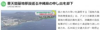 news普天間基地移設巡る沖縄県の申し出を却下