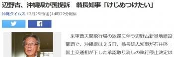 news辺野古、沖縄県が国提訴 翁長知事「けじめつけたい」