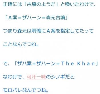 ten「A案=ザハーン=森元古墳」「ザハ案=ザハーン=The Khan」