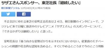 newsサザエさんスポンサー、東芝社長「継続したい」