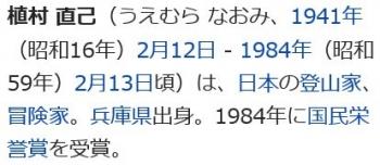 wiki植村直己