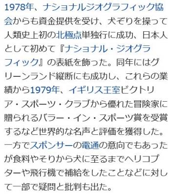 wiki植村直己2