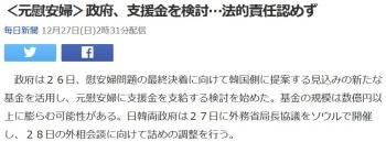 news<元慰安婦>政府、支援金を検討…法的責任認めず