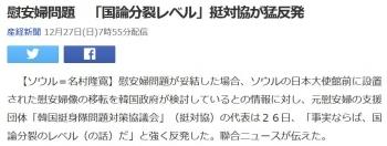 news慰安婦問題 「国論分裂レベル」挺対協が猛反発