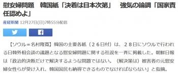 news慰安婦問題 韓国紙「決着は日本次第」 強気の論調「国家責任認めよ」