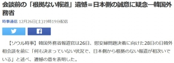 news会談前の「根拠ない報道」遺憾=日本側の誠意に疑念―韓国外務省
