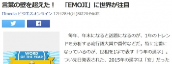 news言葉の壁を超えた! 「EMOJI」に世界が注目