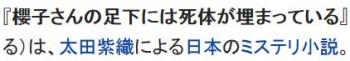 wiki櫻子さんの足下には死体が埋まっている