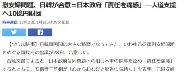 news慰安婦問題、日韓が合意=日本政府「責任を痛感」―人道支援へ10億円財団